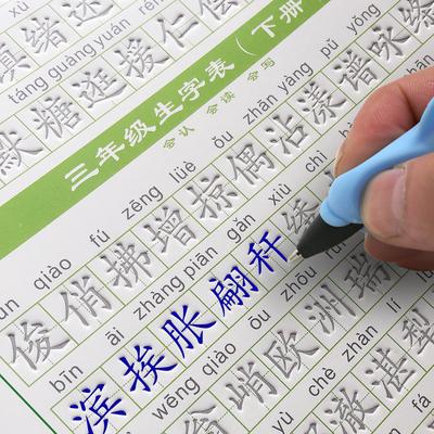 3-6年级同步钢笔魔幻楷书学生凹槽练字帖