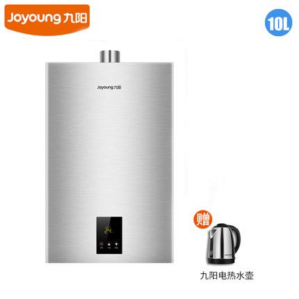 6期免息!Joyoung九陽 JSQ20-10C01E 天然氣熱水器 數碼恒溫 10L