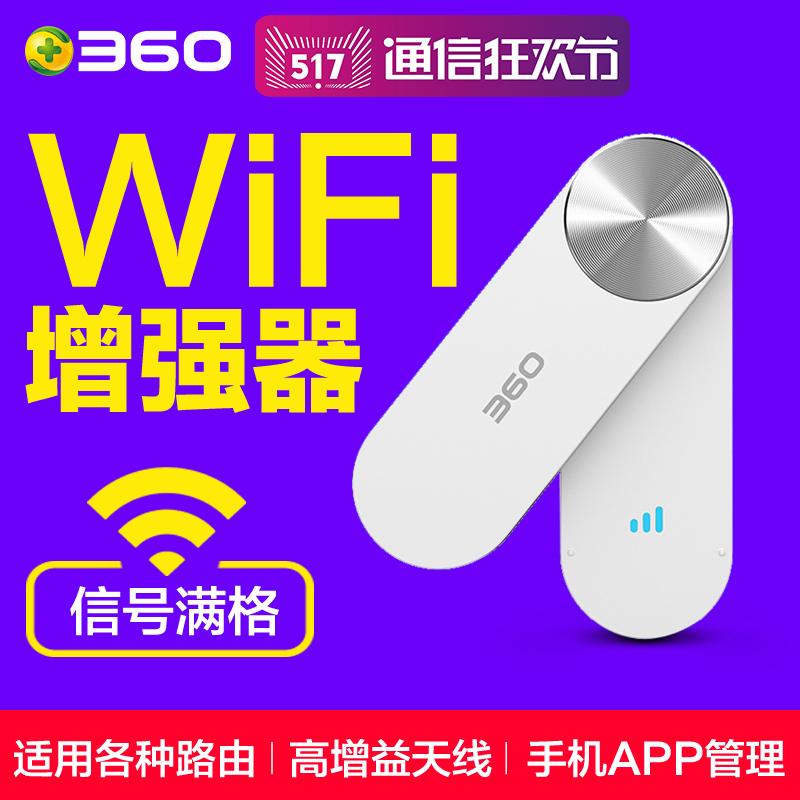 Ретранслятор 360  Wifi Wi-fi R1