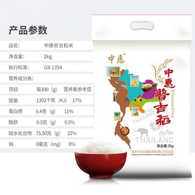 中惠 泰米 普吉稻 4斤