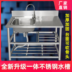 Kitchen stainless steel sink with platform storage bracket, simple sink, countertop, integrated sink, double sink