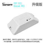 SONOFF RF / BASIC R3 Intelligent Switch Modification Module Easy Micro Flight Control Speech Switch