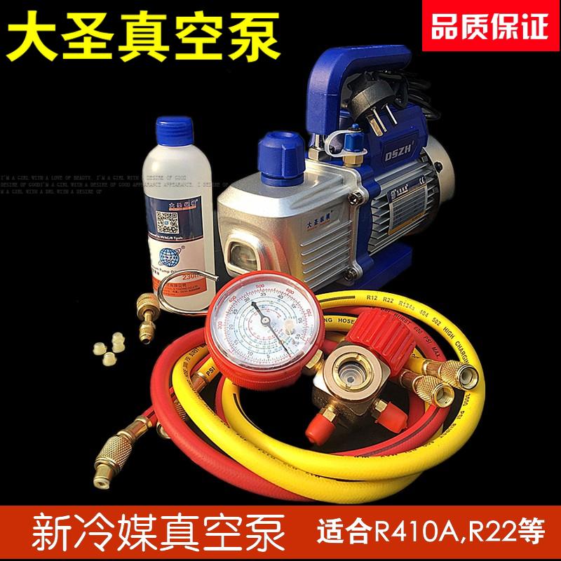 Dasheng 1/1 L Вакуумный насос / Кондиционер Холодильник Вакуум WK-INIC с трубкой для хладагента / манометром / маслом
