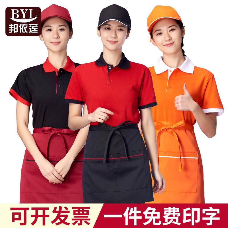 酒店服务员工作服广告T恤长短袖定制印字LOGO餐饮奶茶火锅店工装