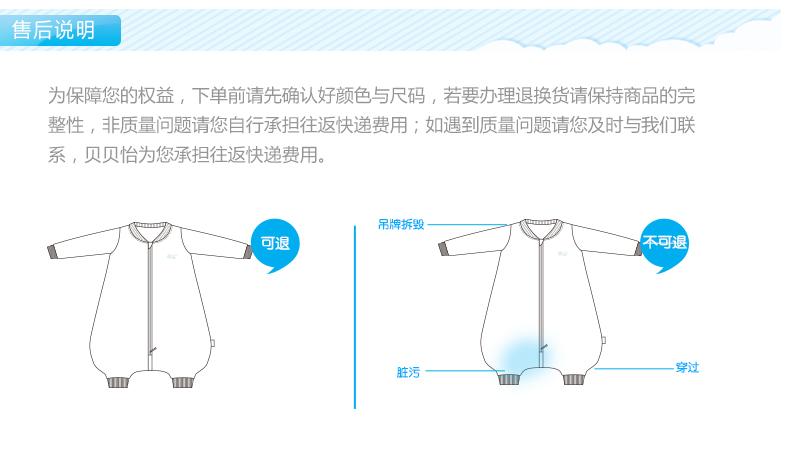 BB9042彩棉条纹长袖分腿睡袋_17.jpg