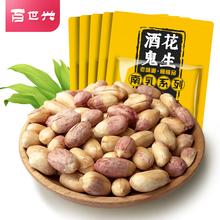 【百世兴】五香味下酒南乳花生6袋