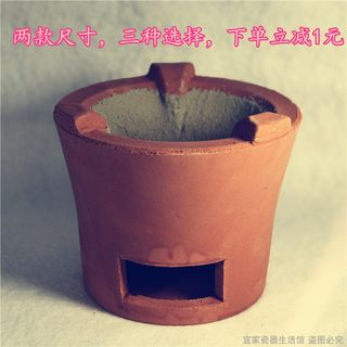 Red mud furnace charcoal tea stove olive carbon furnace small stove sand 铫 风炉 仔 商 用 饭 饭 菜