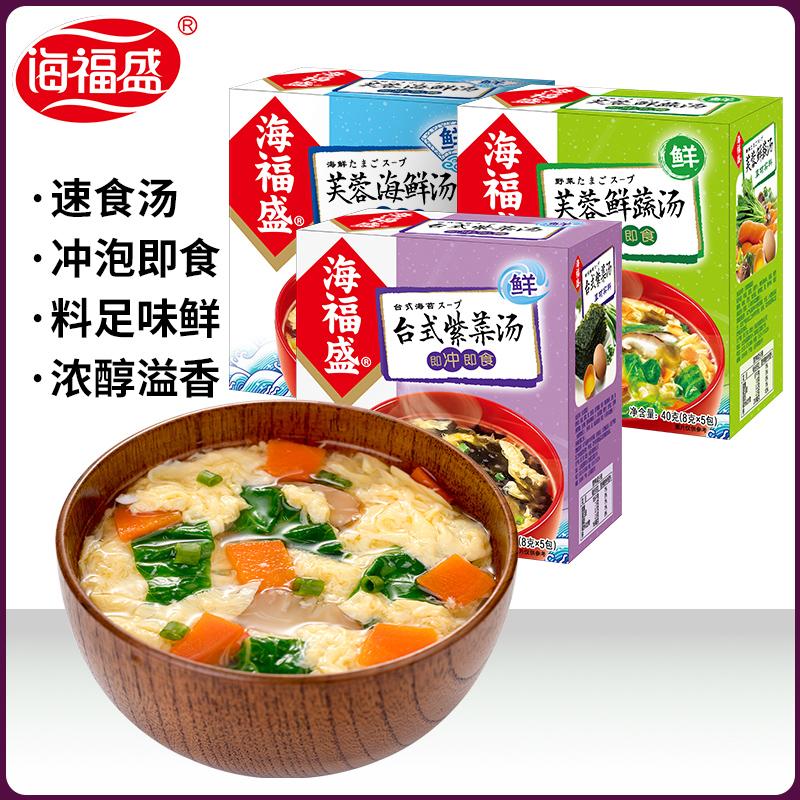 海福盛芙蓉鲜蔬海鲜汤紫菜汤3盒袋装速食汤料包冲泡即食速溶汤