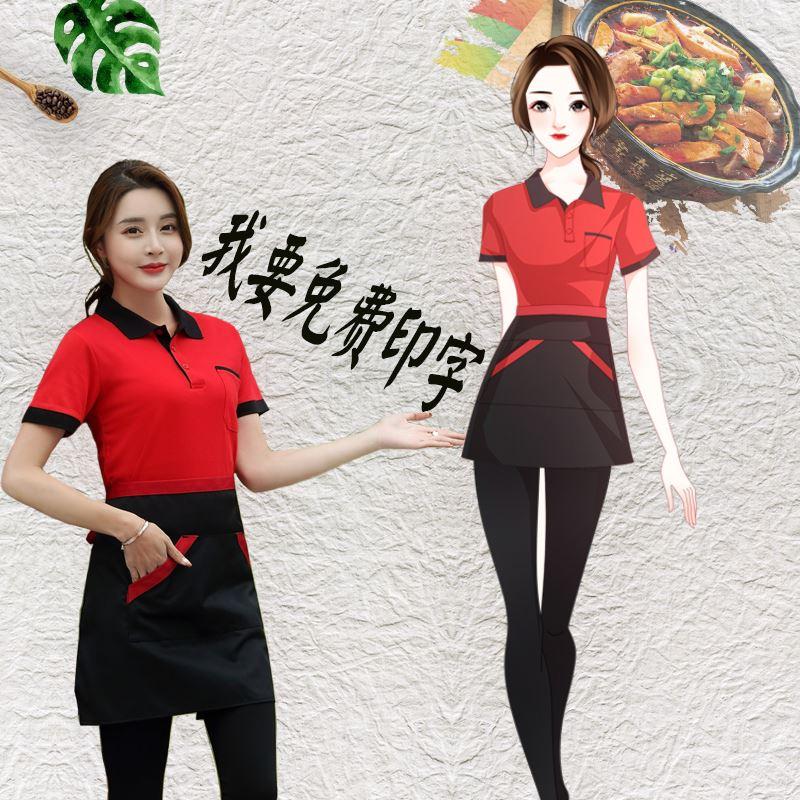 餐厅服务员工作服女夏季新款短袖工装定制餐饮饭店火锅店酒店t恤