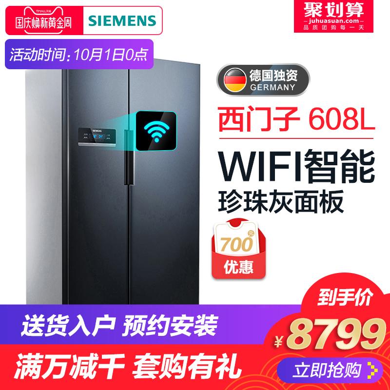 SIEMENS-西門子 KA92NV95TI 變頻風冷無霜對開門雙開門家用大冰箱
