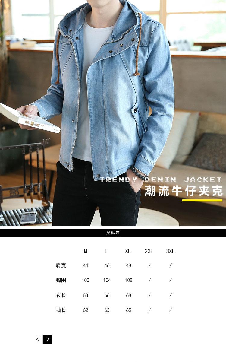 Spring and autumn original slimming Japanese hooded denim jacket men's jacket teen wash light color retro top 21 Online shopping Bangladesh