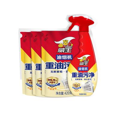 威王 吸油烟机清洗剂厨房油渍油烟净强力去重油污神器泡沫清洁剂
