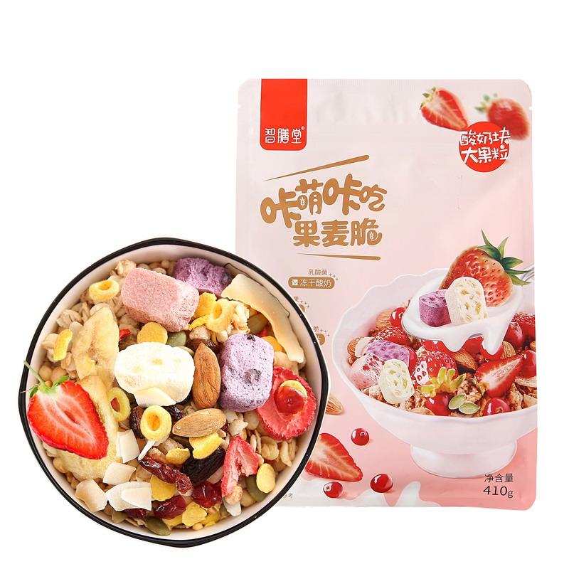 智膳堂水果燕麦片早餐即食冲饮谷物圈酸奶味果粒燕麦水果酸奶麦片