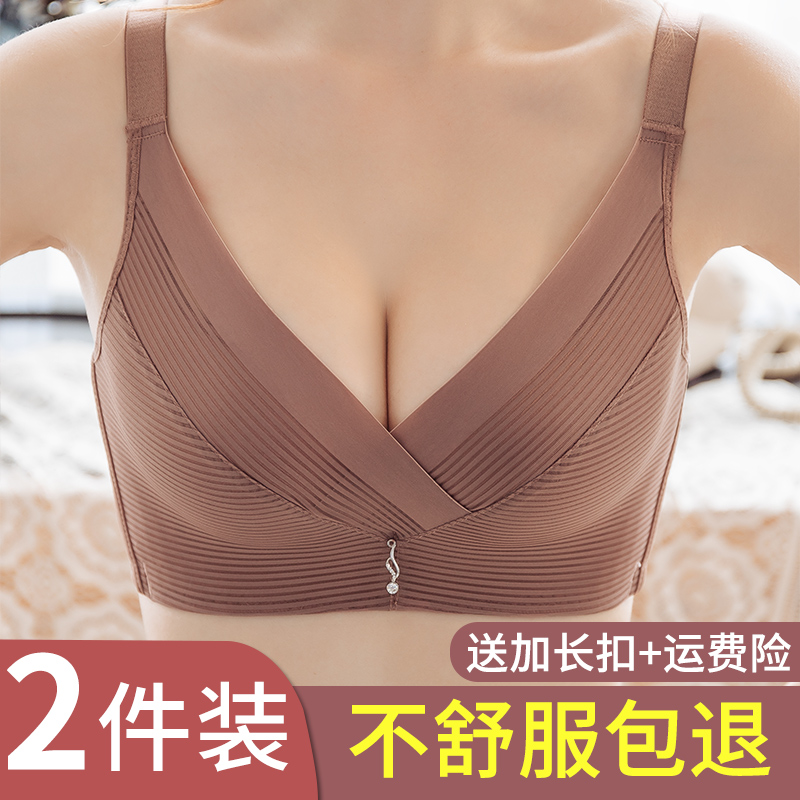 Seamless underwear female no rims thin section small chest gather adjustment type milk sexy large size bra bra set