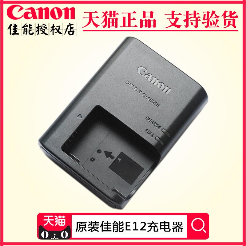 原装佳能微单相机LP-E12充电器EOSM M2 M10 m100 100D座充LC-E12C