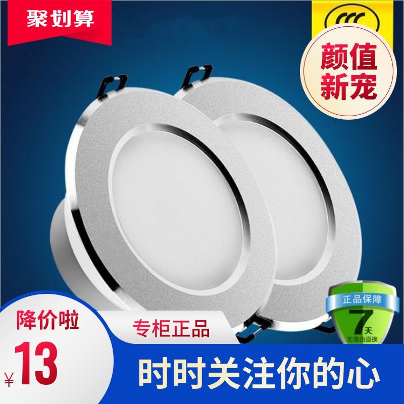 OPPLE欧普射灯LED客厅3W5W7W9W11W花筒变光嵌入式天照明筒灯
