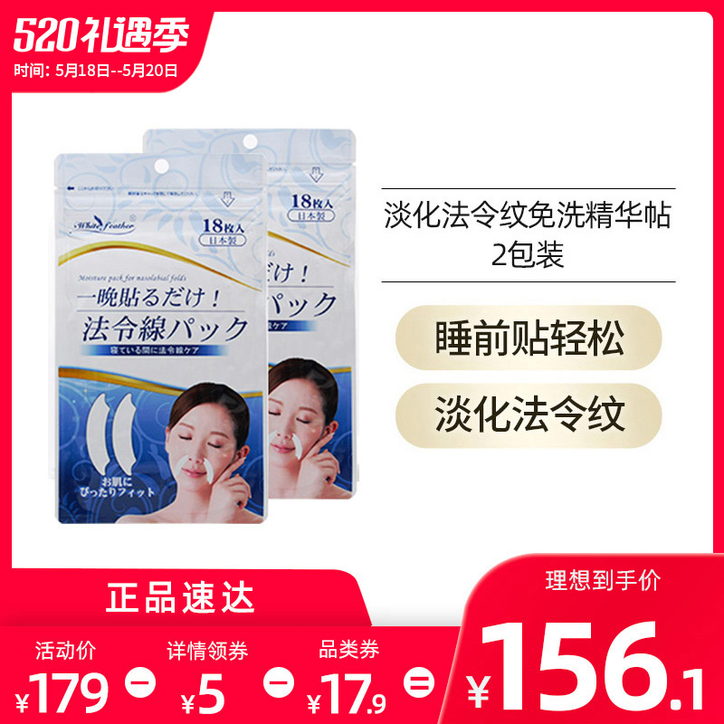 日本法令纹去除神器去除嘴角法令纹正品女提拉去皱纹贴面膜贴2包