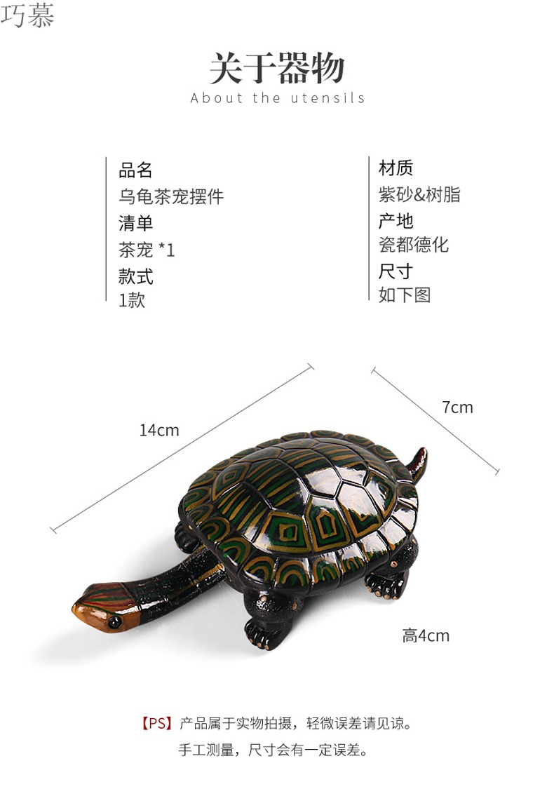 Qiao mu yixing purple sand color bulk discoloration of turtle back manually play express it in pet tea its small place small