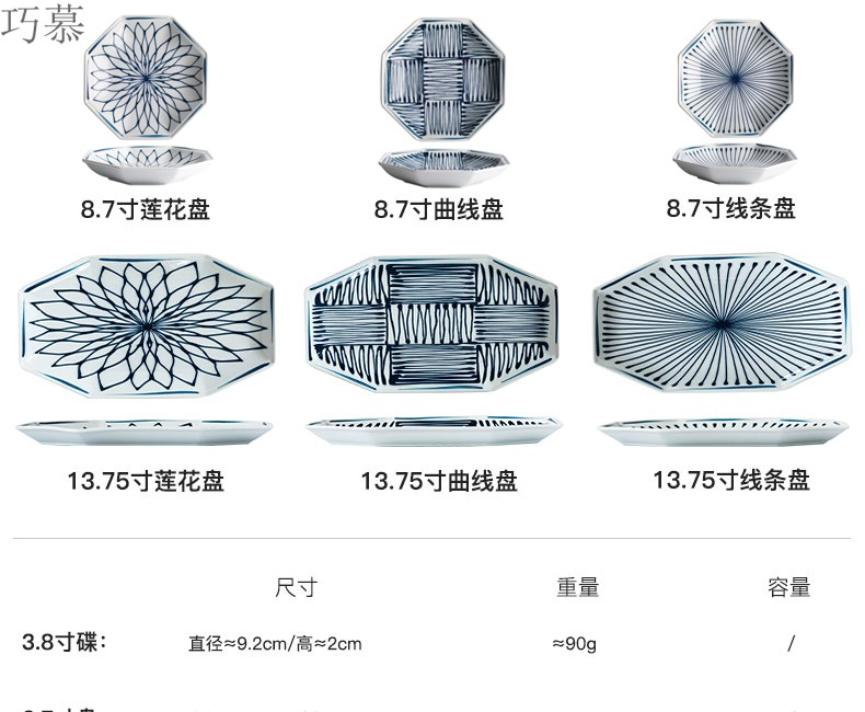 Qiao mu Japanese anise lotus ceramic tableware line plate curve plate household food dish flavor dishes rice bowls