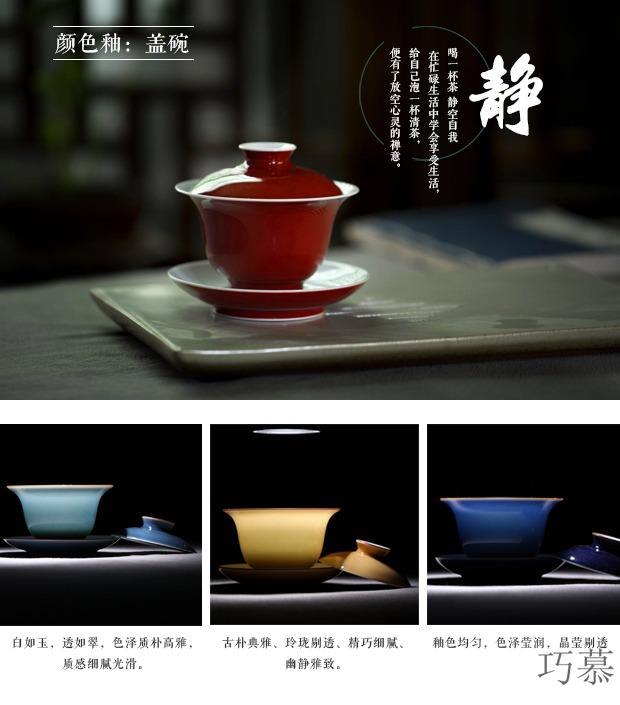 Qiao mu JYD jingdezhen ceramic high temperature color glaze tea set sample tea cup tureen individual fair keller cup