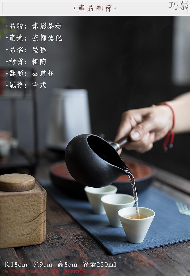 巧慕 禅意侧把公道杯陶瓷分茶器黑檀木手柄匀杯防烫茶海禅风黑