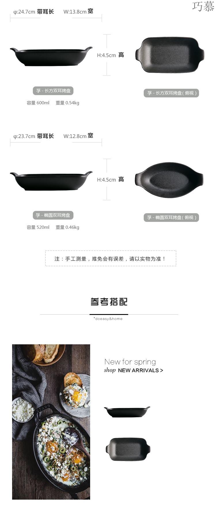 Qiao mu DY Nordic ears pan creative ceramic plate oval tableware dinner plate sushi plate flat shallow dish of fish