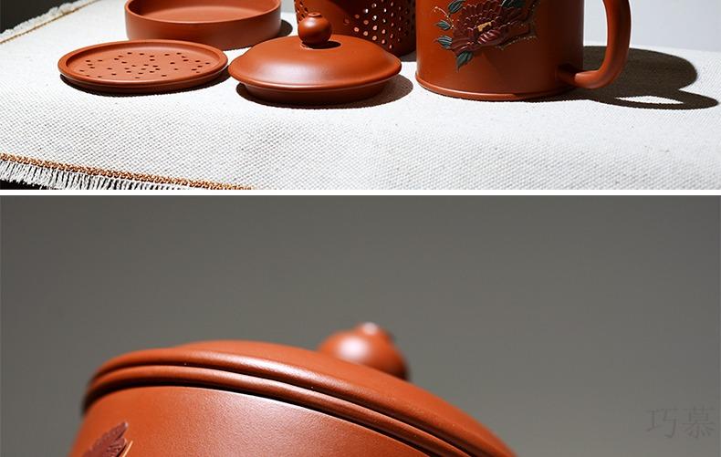 Qiao mu QD yixing purple sand cover cup cup pure manual heap flowers ore mud filter tank zhu peony