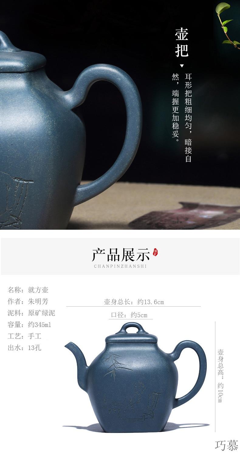 巧慕YH宜兴紫砂壶原矿绿泥茶具纯手工茶壶功夫套装泡茶就方壶