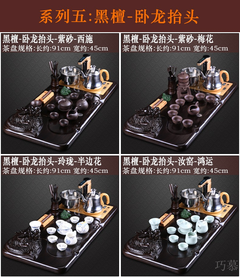 Qiao mu violet arenaceous kung fu tea tea set home ceramic teapot teacup electric magnetic furnace solid wood tea tray