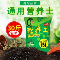 Flower soil nutrition soil fertilizer household flower orchid planting soil potted plant general-purpose multi-meat special flower mud soil