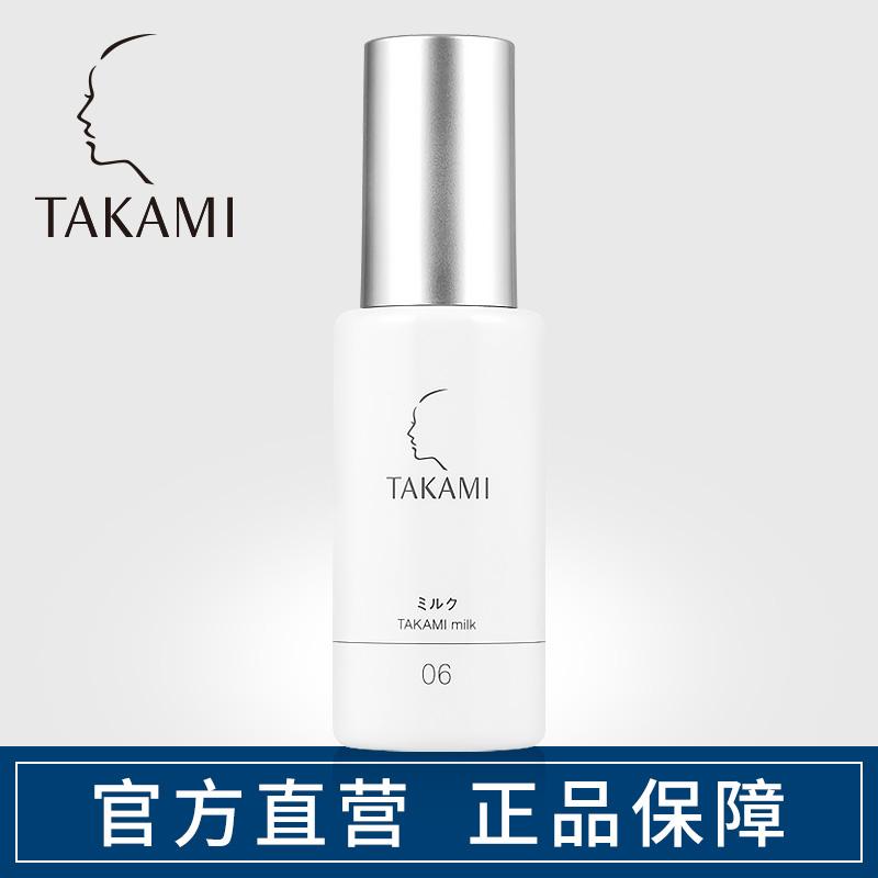 跨境 TAKAMI水油平衡乳液 透明质酸高度保湿光泽肌肤 高能原液