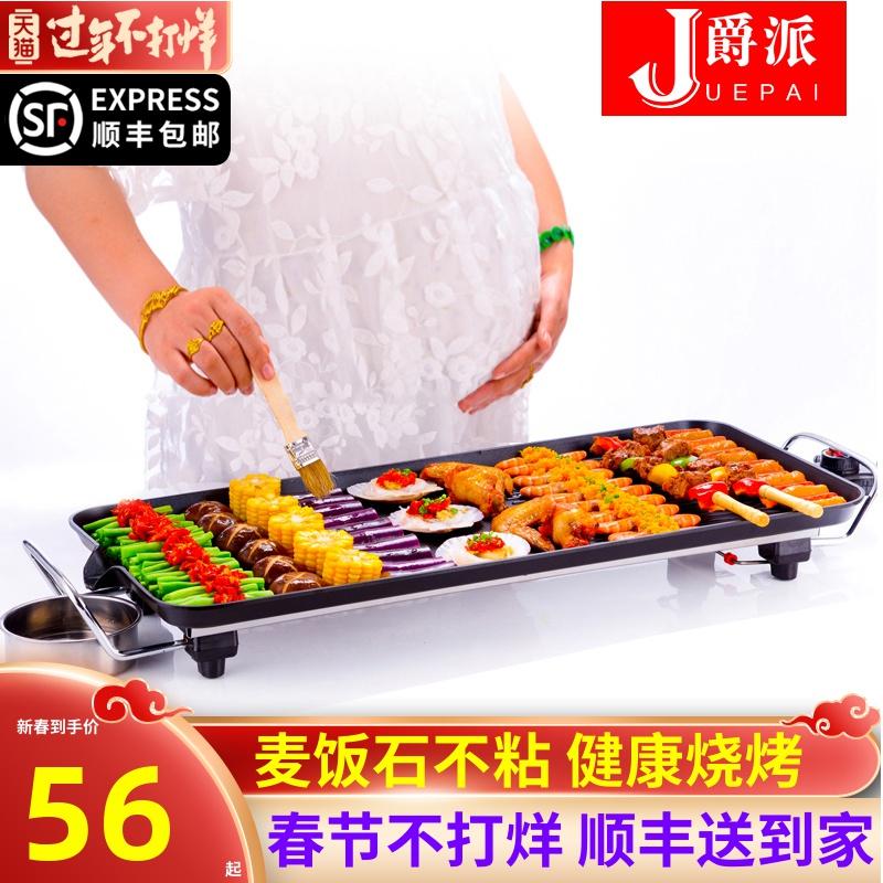爵派家用电烤盘韩式烤肉锅无烟铁板烧盘不粘锅烧大号烤盘烤肉盘