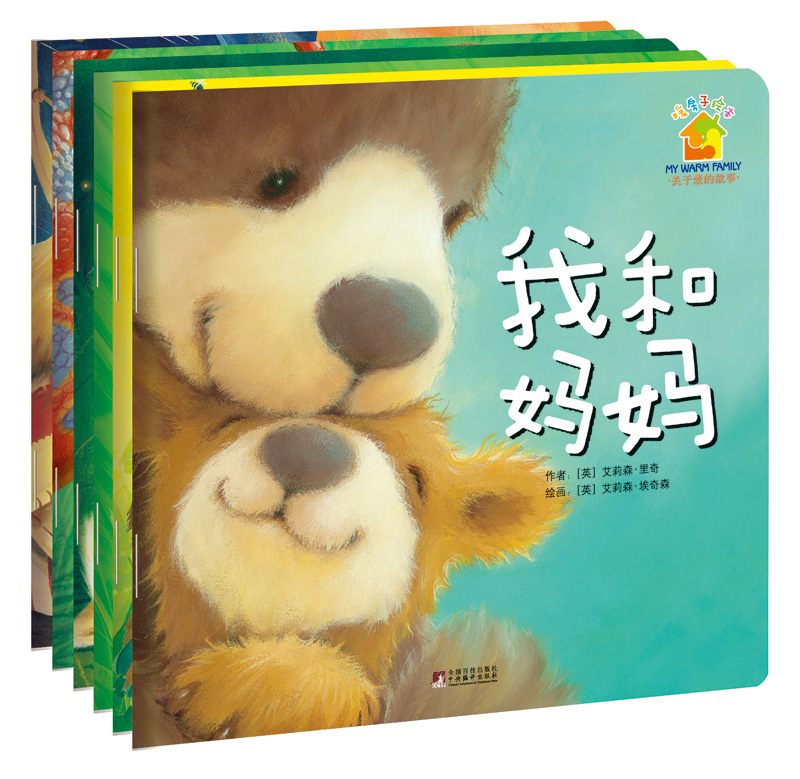 Warm House Series First Collection of Family Full 6 Volumes Mom's Kiss Children's Painted Children's Book Book 0-1-2-3-4-5-6-7-8-Year-Old Low-Childhood Painting Book Predupl Toeman book