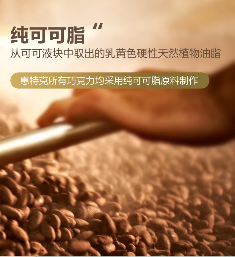 新西兰原装进口 Whittakers 扁桃仁牛奶巧克力 200g 图6