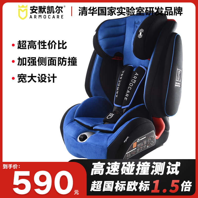 Child car seat 9 months-12 years old baby baby child car seat safety chair smzdm