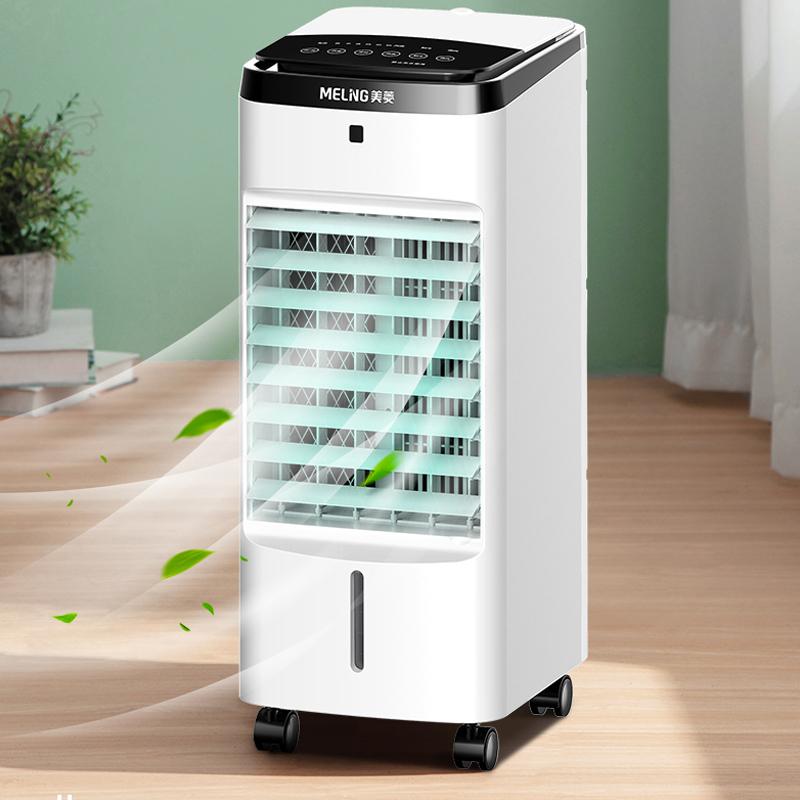 美菱空调扇制冷器小型家用宿舍单冷风机加湿移动水空调冷气风扇,免费领取90元淘宝优惠卷