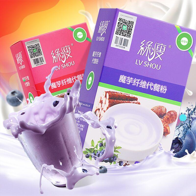 绿瘦魔芋纤维代餐粉膳食营养饱腹奶昔控食早餐代餐粉冲剂2盒*15袋