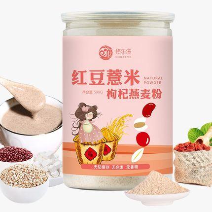 【格乐滋】红豆薏米枸杞燕麦粉500g