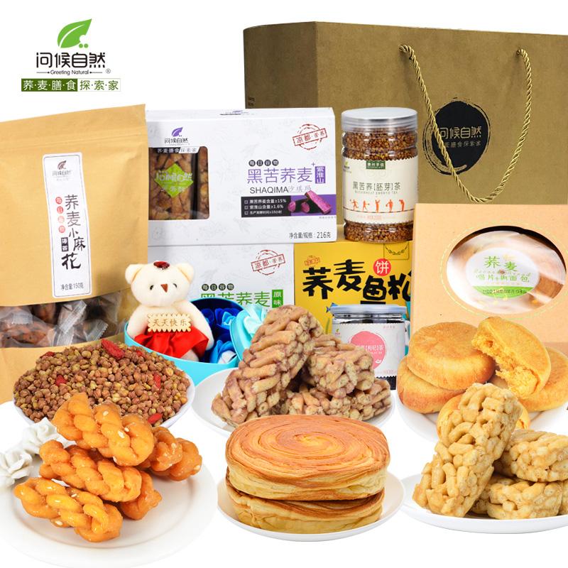 问候自然 送给女朋友的年货零食大礼包组合整箱超大混合装礼品