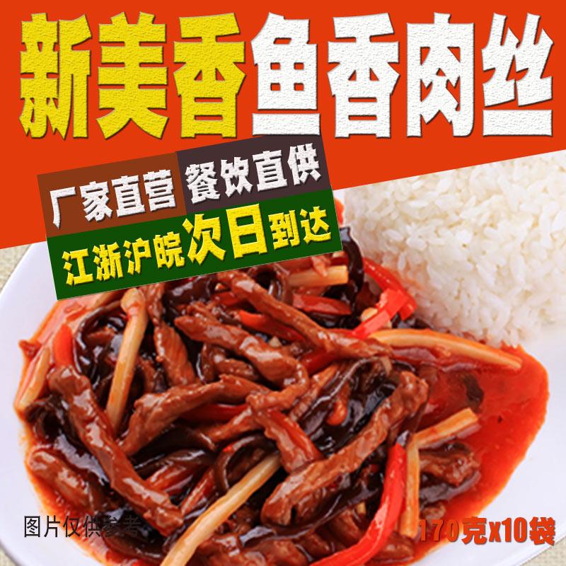 新美香料理包鱼香肉丝170g*10批发方便食品速食调理包盖浇饭快餐