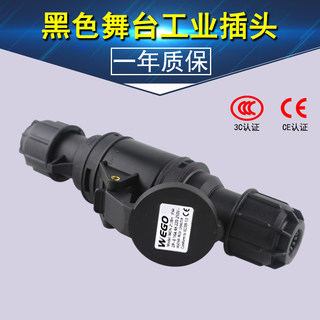HFE black stage heart industrial plugs 3 4 5 core holes 16A32A water proof air outlet connector kit