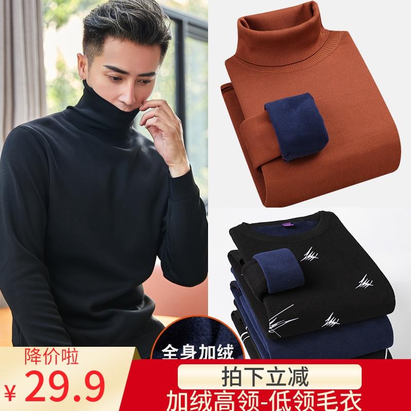 毛线纯色毛衣圆领冬季加绒加厚款男士针织衫外套打底高领韩版潮流