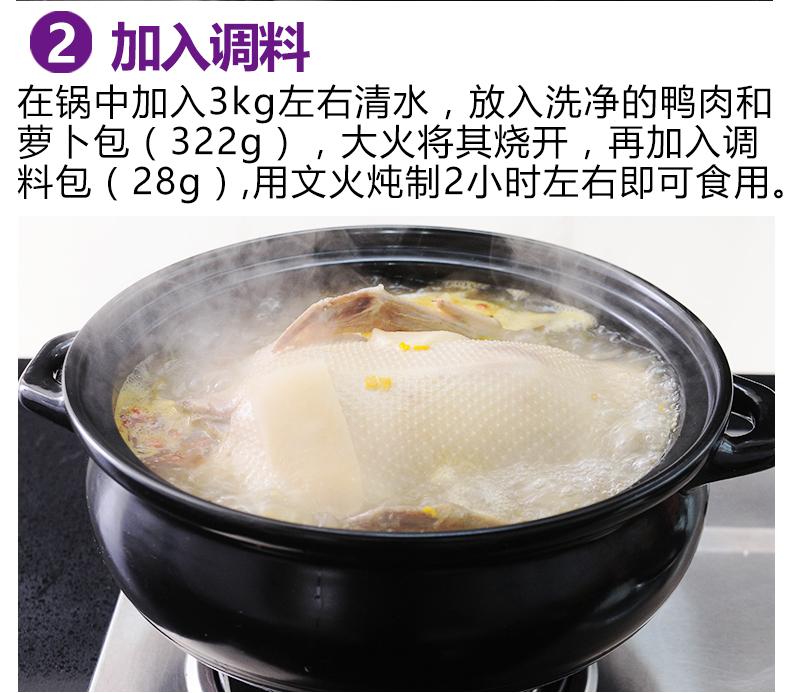 四川特产好人家酸罗卜老鸭汤炖料袋重庆酸汤肥牛火锅调料详细照片