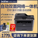 Brother DCP-7180dn/7080d black and white laser printer copier automatic double-sided copy scanning A4 fast office official commercial large-scale network multi-function three-in-one
