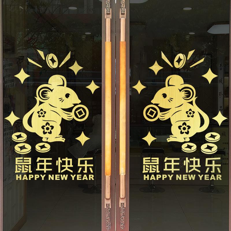 新年布置装饰墙贴纸店铺窗花玻璃门上春节装饰鼠年创意中国风贴纸