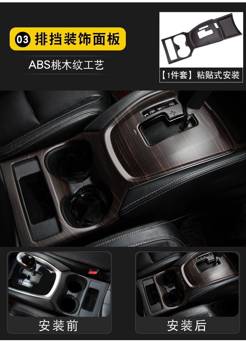 Bộ nội thất Nissan Xtrail 2014-2019 - ảnh 9