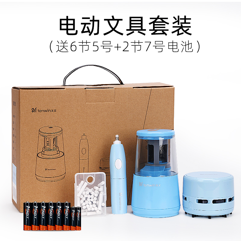 STATIONERY GIFT BOX BLUE BATTERY (PENCIL MACHINE + ELECTRIC RUBBER + DESKTOP VACUUM CLEANER)
