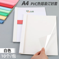 Goode hot melt seal set binding machine plastic cover transparent document cover contract A4 glue binding leather pattern data binding clip strip bid book book loose-leaf punch-free hot melt binding envelope white