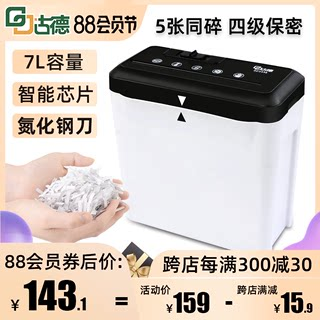 Goode small paper shredder 9938 office commercial paper paper granular high power electric shredder household portable full automatic A4 data waste paper silent security Mini shredder