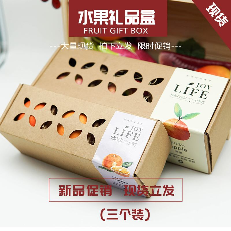 Creative hollow fruit box peach box gift box food corrugated box box  wholesale custom